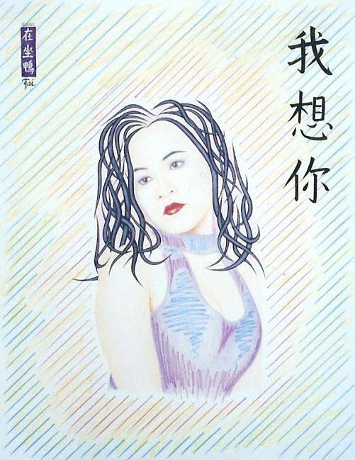 Artist Hangout 39 - Jodie Tran (2001 May) (color pencil) - By Artist Tai Zen